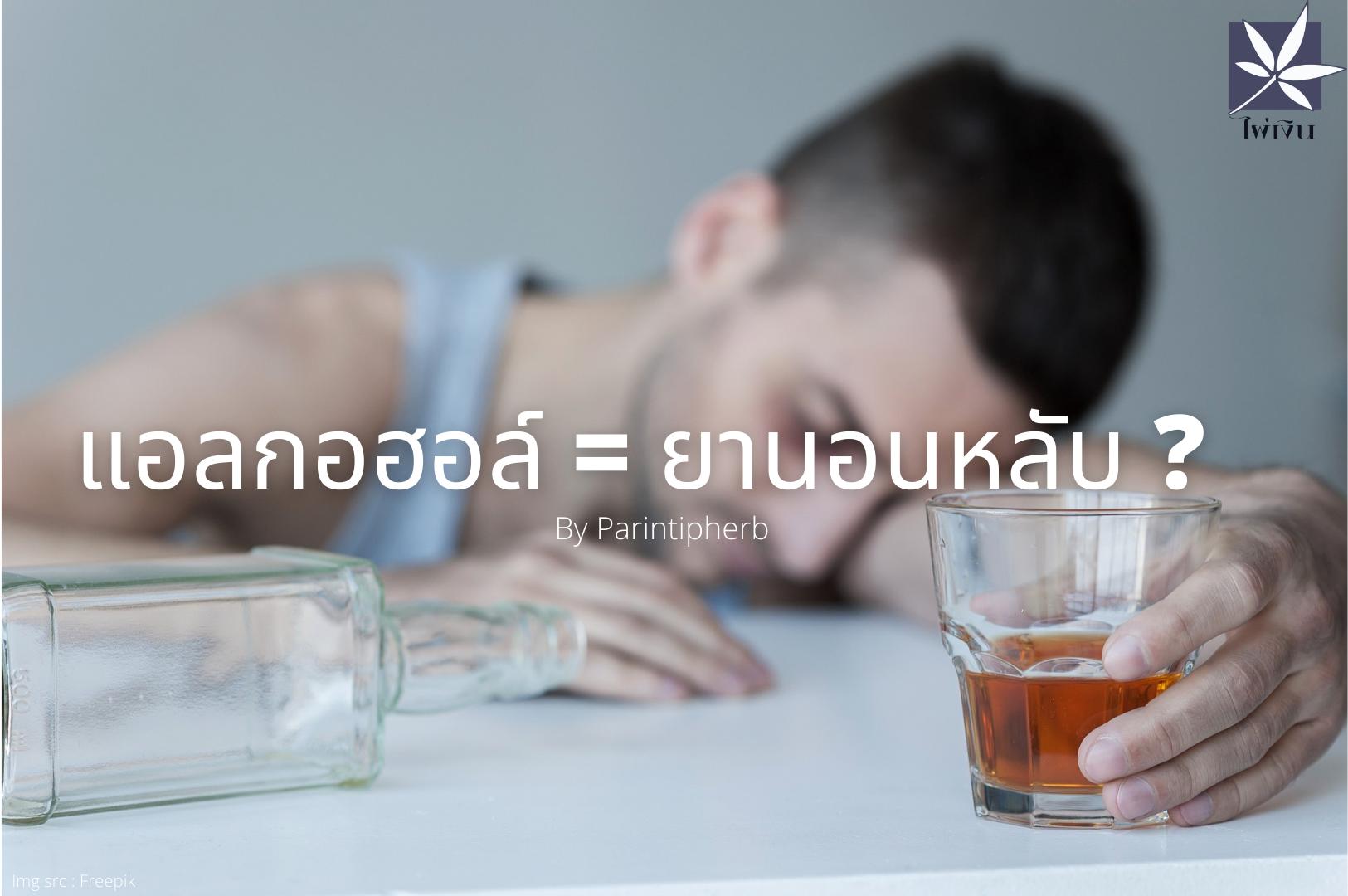 Alcohol-is-sleep-medicine
